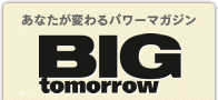BIGtomorrow
