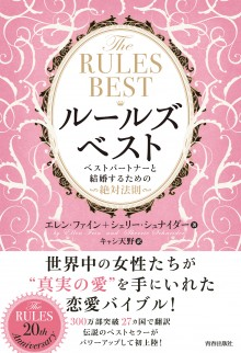THE RULES BEST ルールズ・ベスト